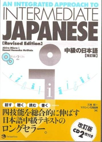 An Integrated Approach to Intermediate Japanese Revised Edition